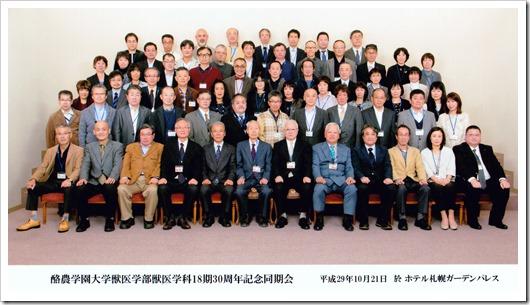 獣医学科23期(26周年)24期(25周年)合同同期会