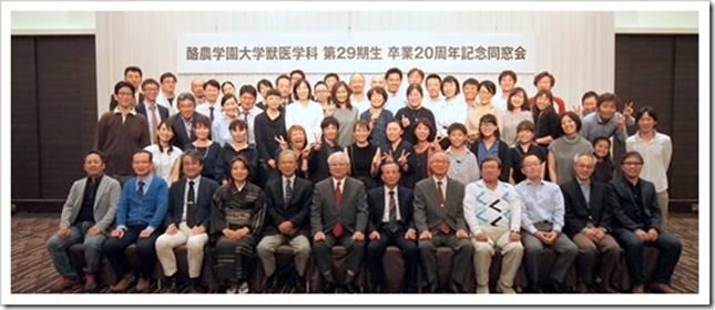 獣医学科 第29期生 卒業20周年記念同窓会報告