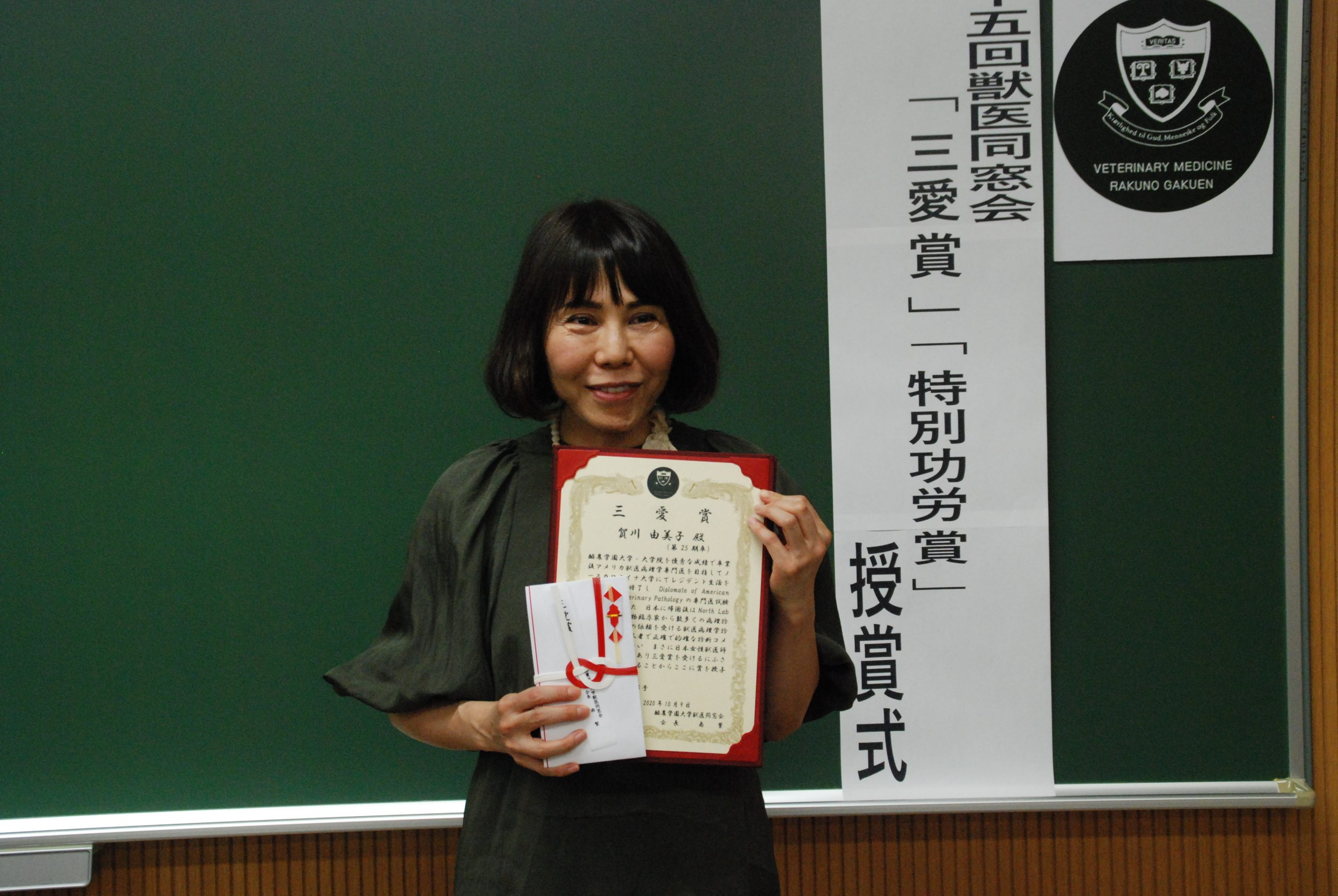 第15回「三愛賞」および「三愛特別功労賞」授賞式報告