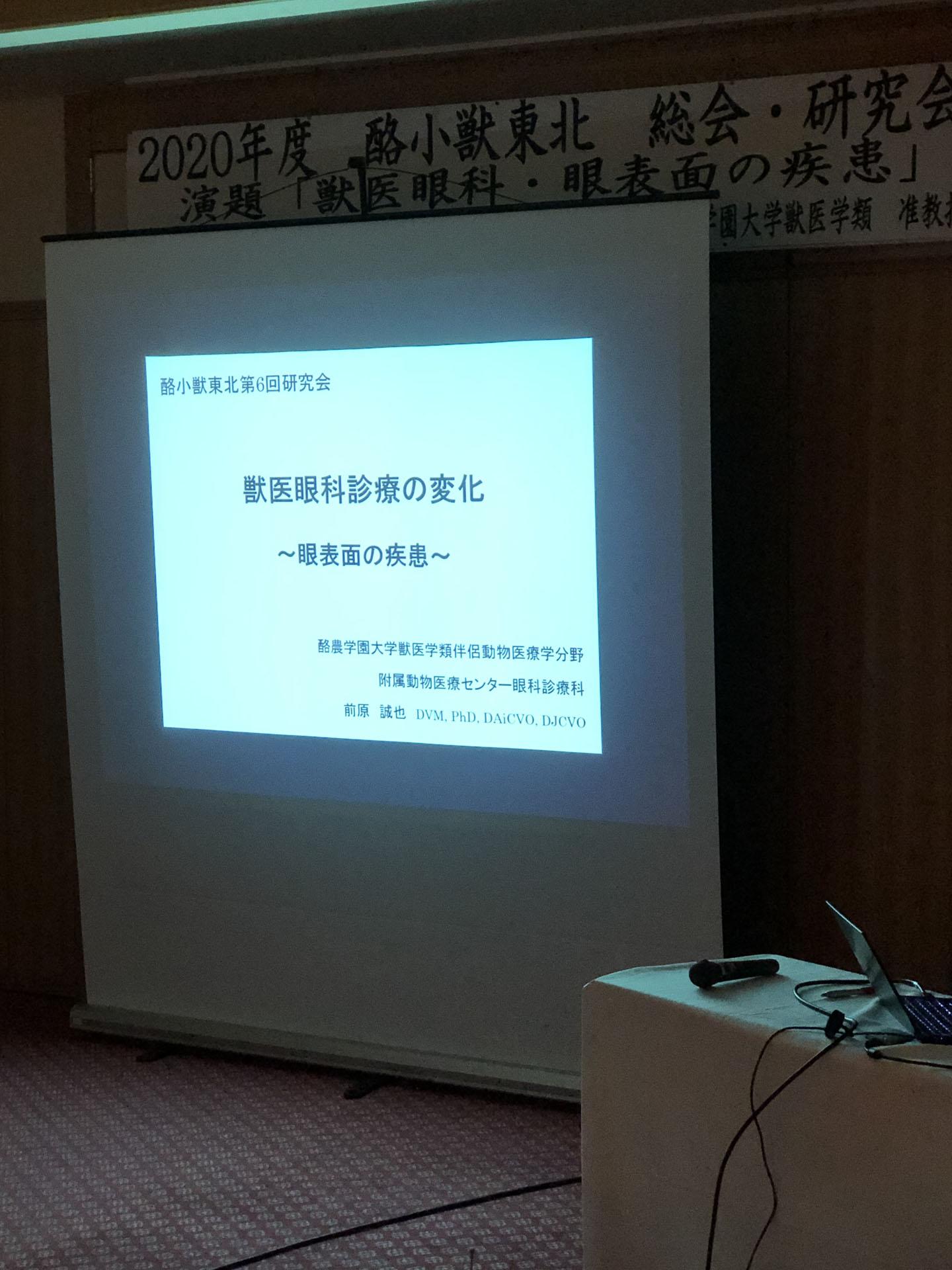 2020年度酪小獣東北総会並びに研究会開催報告
